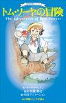 小学館ジュニア文庫 世界名作シリーズ トム・ソーヤの冒険-電子書籍