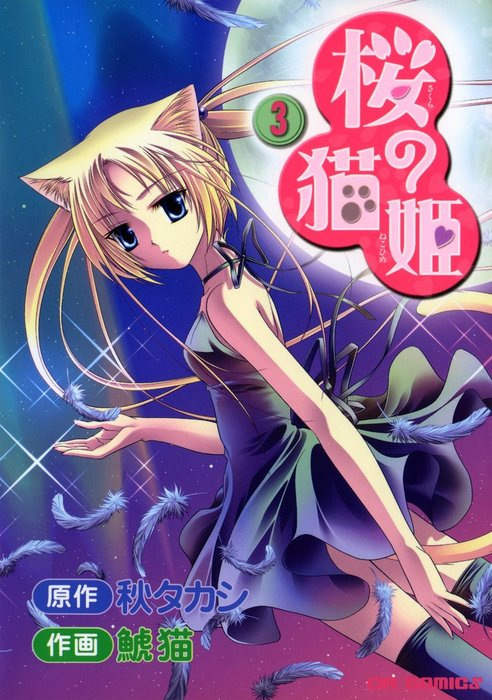 桜の猫姫 3拡大写真