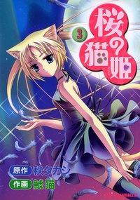 桜の猫姫 3