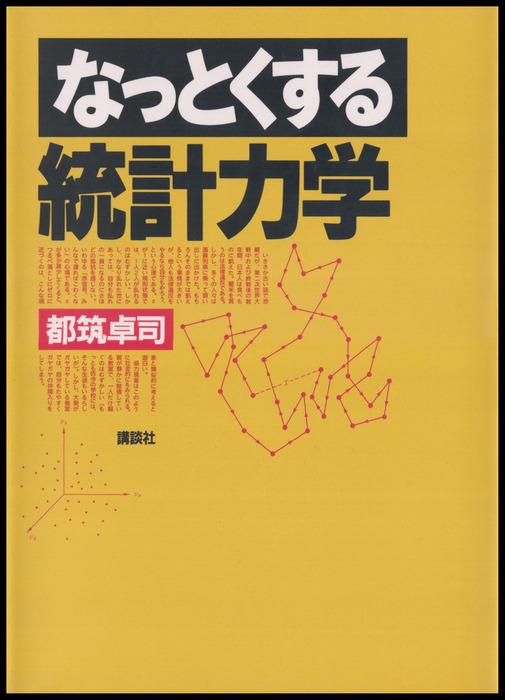 なっとくする統計力学 - 実用 都筑卓司(なっとくシリーズ):電子書籍 ...