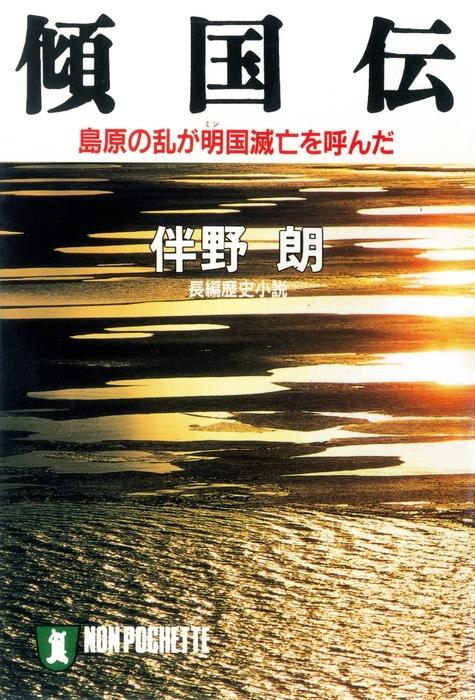 傾国伝――島原の乱が明国滅亡を呼んだ-電子書籍-拡大画像