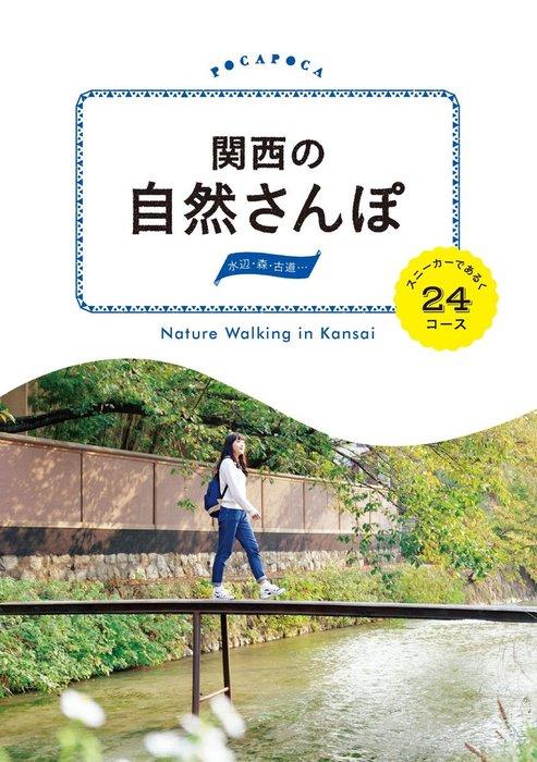 関西の自然さんぽ スニーカーであるく24コース拡大写真