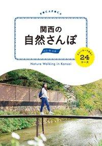 関西の自然さんぽ スニーカーであるく24コース-電子書籍