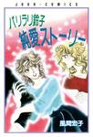 パリラリ鈴子純愛ストーリー-電子書籍