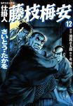 仕掛人 藤枝梅安 12巻-電子書籍