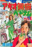 アキオ無宿ベトナム編(1)-電子書籍