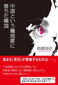 中国という蟻地獄に落ちた韓国-電子書籍