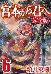 宮本から君へ [完全版] 6-電子書籍