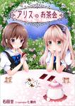アリスのお茶会-電子書籍