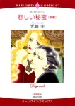 悲しい秘密 前編-電子書籍