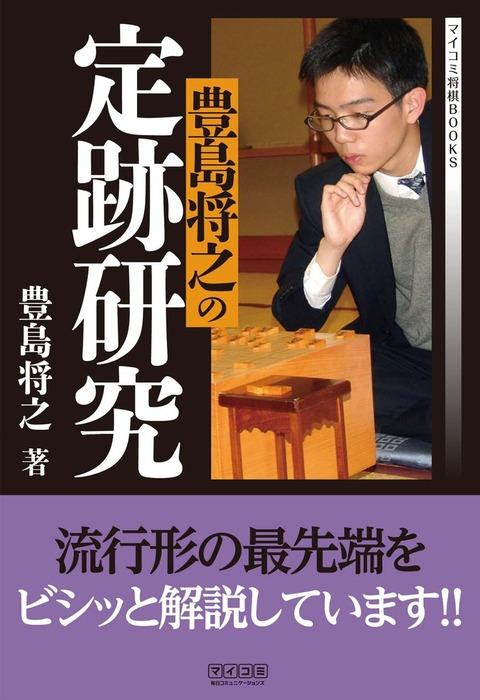 豊島将之の定跡研究拡大写真