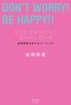 ドントウォーリー! ビーハッピー!!~松岡修造の生き方コーチング~-電子書籍