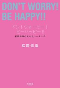 ドントウォーリー! ビーハッピー!!~松岡修造の生き方コーチング~