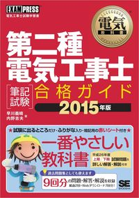電気教科書 第二種電気工事士[筆記試験]合格ガイド 2015年版-電子書籍