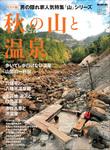 男の隠れ家 別冊 ベストシリーズ 秋の山と温泉-電子書籍