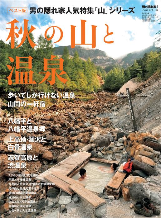 男の隠れ家 別冊 ベストシリーズ 秋の山と温泉拡大写真