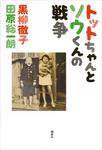 トットちゃんとソウくんの戦争-電子書籍