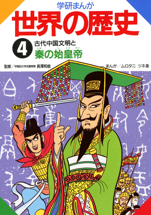 4 古代中国文明と秦の始皇帝拡大写真