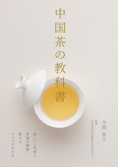 中国茶の教科書拡大写真