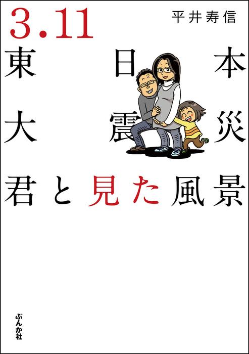 3.11東日本大震災 君と見た風景拡大写真