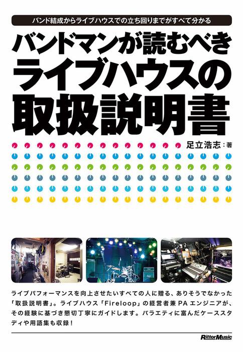 バンドマンが読むべきライブハウスの取扱説明書-電子書籍-拡大画像