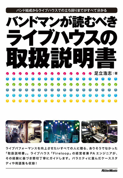 バンドマンが読むべきライブハウスの取扱説明書-電子書籍
