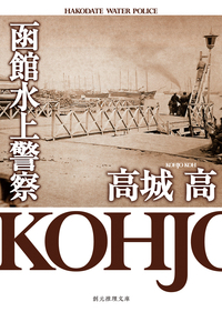 函館水上警察-電子書籍