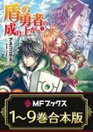 【1~9巻合本版】盾の勇者の成り上がり  <特典付>-電子書籍