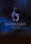 バイオハザード6 グラフィカルガイド-電子書籍