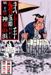 弐十手物語(32)-電子書籍