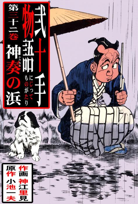 弐十手物語(32)-電子書籍-拡大画像