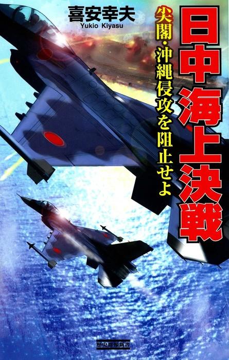 日中海上決戦 尖閣・沖縄侵攻を阻止せよ拡大写真
