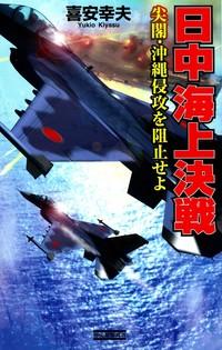 日中海上決戦 尖閣・沖縄侵攻を阻止せよ