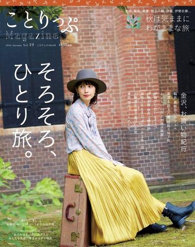 ことりっぷマガジン vol.10 2016秋-電子書籍