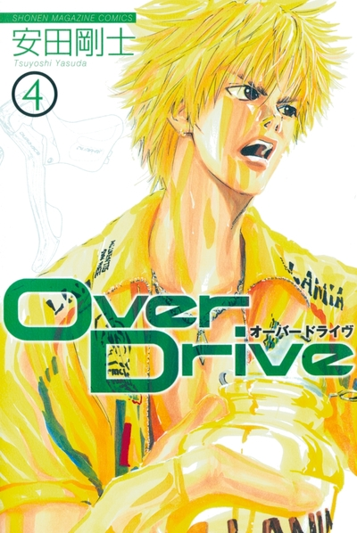Over Drive(4)-電子書籍