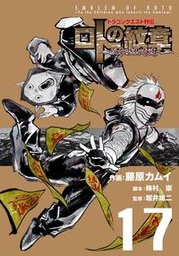 ドラゴンクエスト列伝 ロトの紋章~紋章を継ぐ者達へ~ 17巻