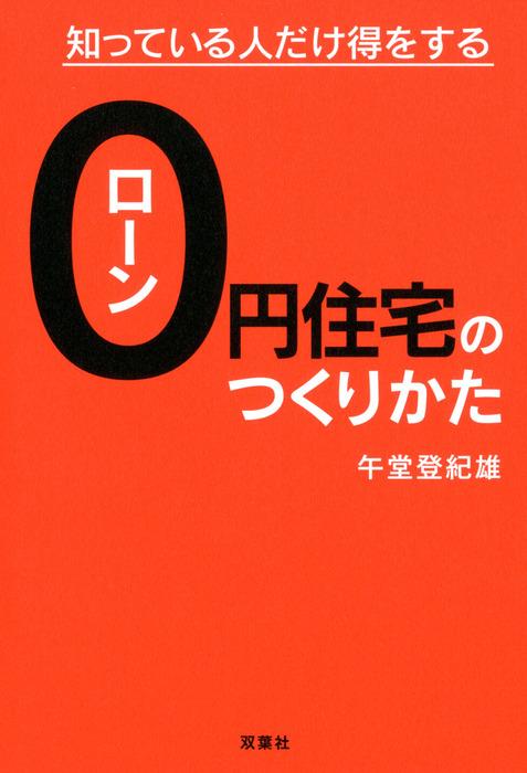 知っている人だけ得をする ローン0円住宅のつくりかた-電子書籍-拡大画像