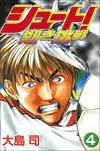 シュート! ~熱き挑戦~ 4-電子書籍