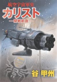 航空宇宙軍史 カリスト――開戦前夜――