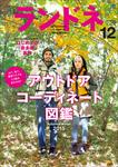 ランドネ 2015年12月号 No.70-電子書籍