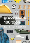groovisions 100 tools-電子書籍