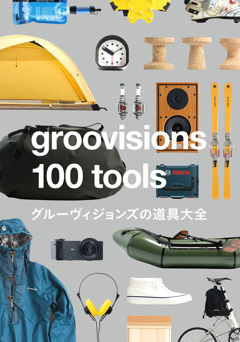 groovisions 100 tools-電子書籍-拡大画像