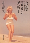追憶 マリリン・モンロー-電子書籍