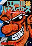江戸川ハートブレイカーズ 1-電子書籍