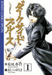 ダークサイド・ブルース(1)-電子書籍