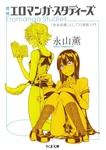 増補 エロマンガ・スタディーズ ――「快楽装置」としての漫画入門-電子書籍