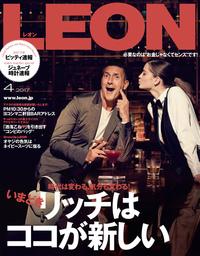 LEON 2017年 04月号