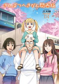 きんぱつへきがん関西版 / 3-電子書籍