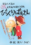 【全話イッキ読み+番外編収録お得版】びっくりばあさん-電子書籍