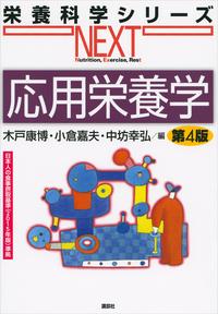応用栄養学 第4版-電子書籍